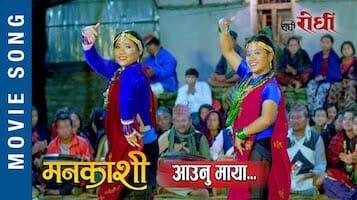 Song - Aauna Bhayo